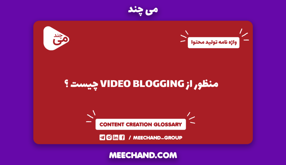 Video-blogging