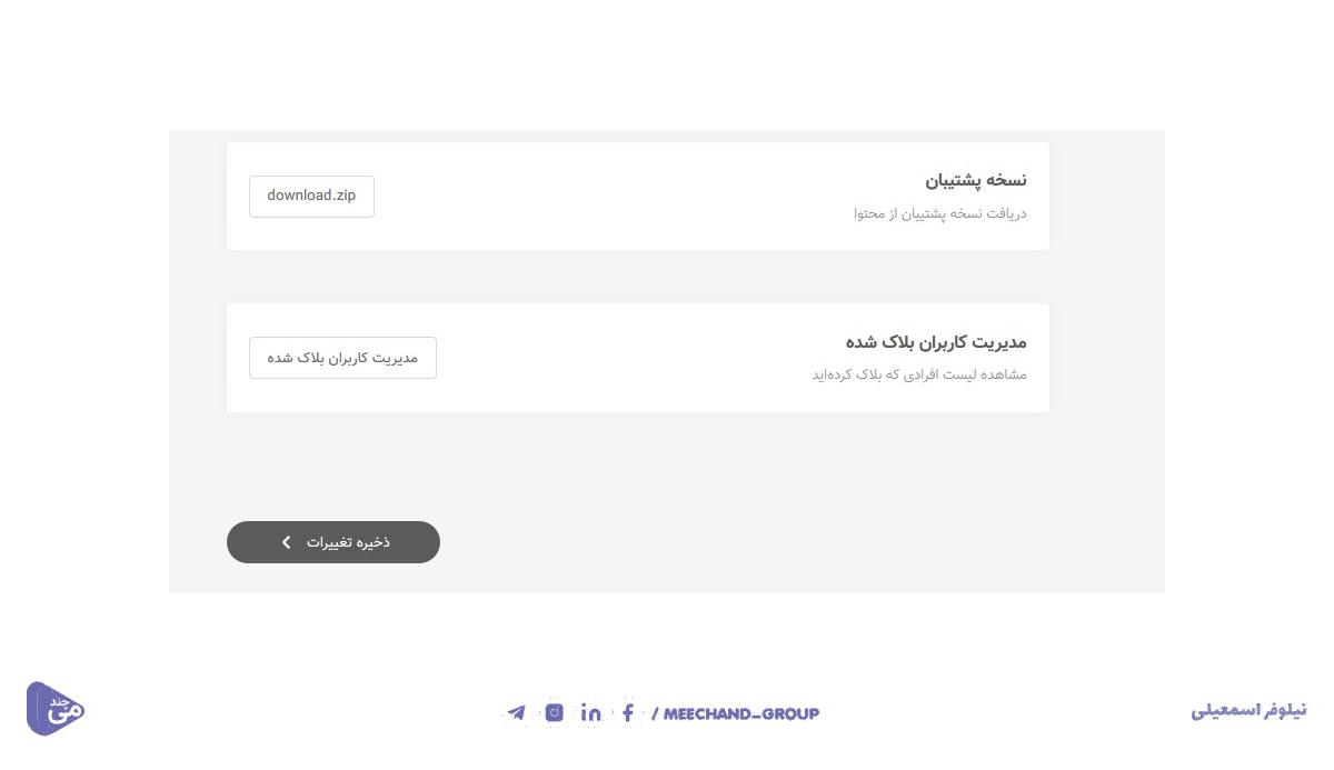 نسخه پشتیبان محتوا در ویرگول